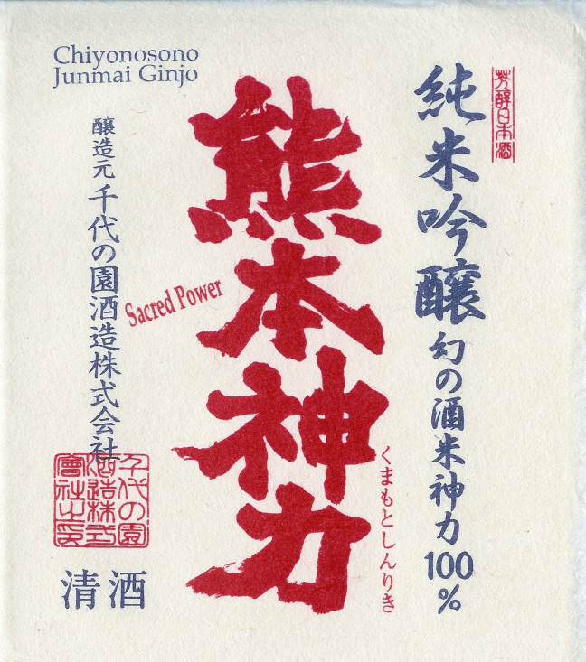 N.V. Chiyonosono Sake Sacred Power Junmai Ginjo 720 ml
