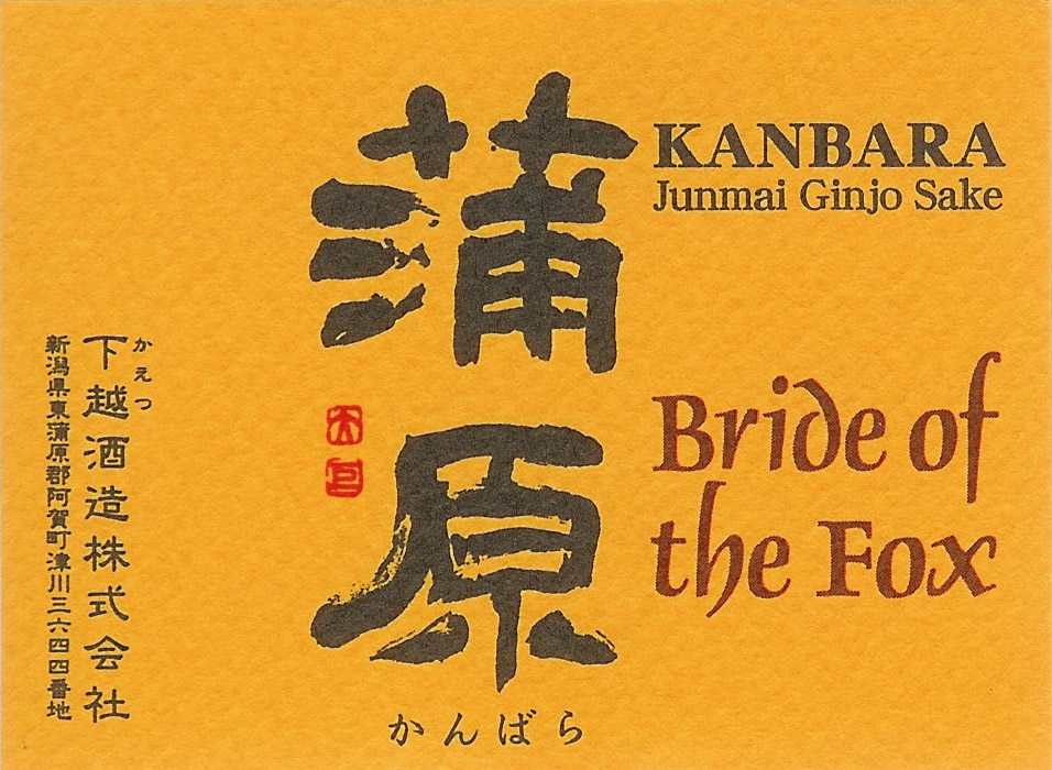 Kanabara Sake Bride of the Fox Junmai Ginjo 720 ml