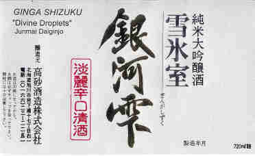 Ginga Shizuku Sake Devine Droplets Junmai Daiginjo 720 ml - Click Image to Close