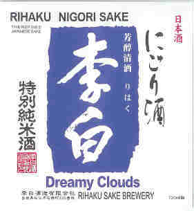 Rihaku Sake Dreamy Clouds Nigori 720 ml